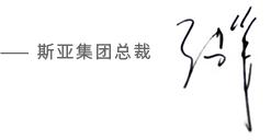 尹总签字.jpg